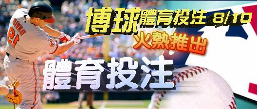 MLB美國職棒今日賽程、MLB 美國職棒大聯盟即時比分、MLB美國職棒大聯盟線上直播